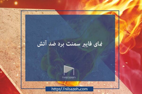 نمای فایبر سمنت برد ضد آتش